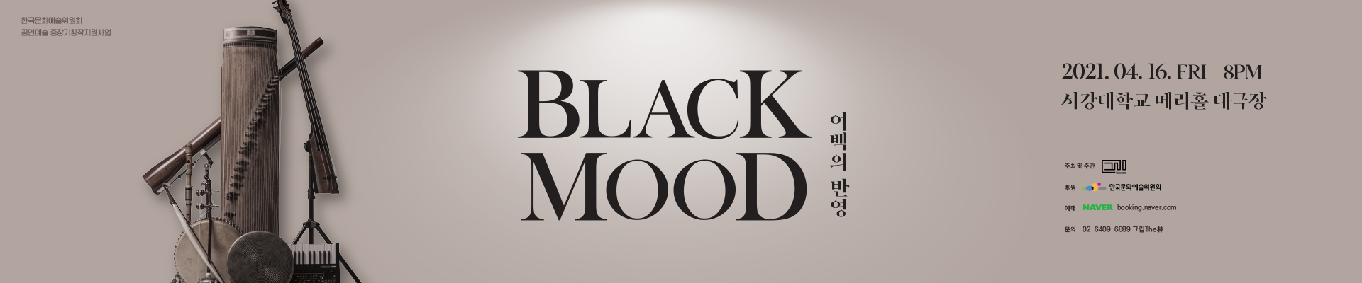 블랙무드월
